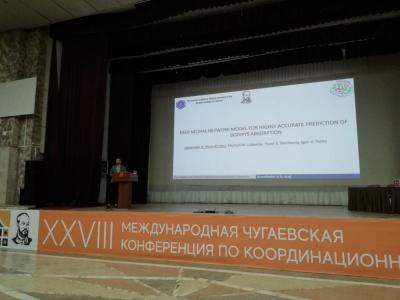 06.10.2021 - Доклад А. А. Ксенофонтова на XXVIII Международной Чугаевской конференции